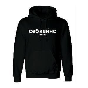 Sebvines SebVines Russia Hoodie Black